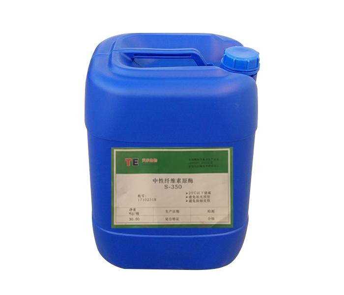 中性纤维素原酶S-350