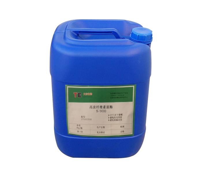 高浓纤维素原酶S-900